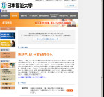 日本福祉大学経済学部