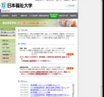 日本福祉大学福祉経営学部
