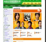 日本文理大学経営経済学部