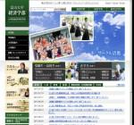 富山大学経済学部
