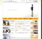 富山大学人文学部