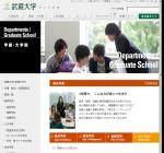 武蔵大学経済学部