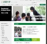 武蔵大学社会学部