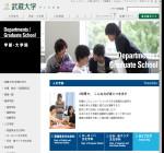武蔵大学人文学部