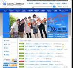 福岡県立大学人間社会学部