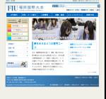 福岡国際大学国際コミュニケーション学部