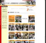 福岡女子大学人間環境学部
