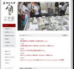 福岡大学工学部