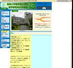 福岡大学理学部