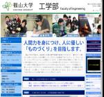 福山大学工学部