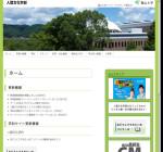 福山大学人間文化学部