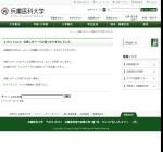 兵庫医科大学医学部