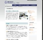 豊田工業大学工学部