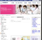 北海道医療大学看護福祉学部