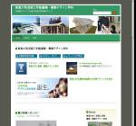 北海道東海大学芸術工学部