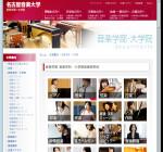 名古屋音楽大学音楽学部