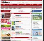 名古屋経済大学人間生活科学部