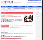 名古屋女子大学家政学部