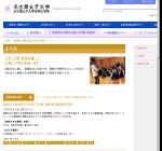 名古屋女子大学文学部