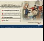 名古屋大学医学部