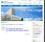 名古屋大学工学部