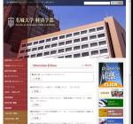 名城大学経済学部
