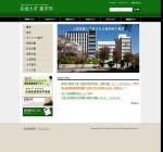 名城大学薬学部