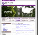 立教大学経済学部