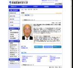鈴鹿医療科学大学医用工学部