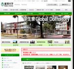 麗澤大学国際経済学部