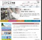 和歌山大学システム工学部